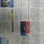 China Times Article